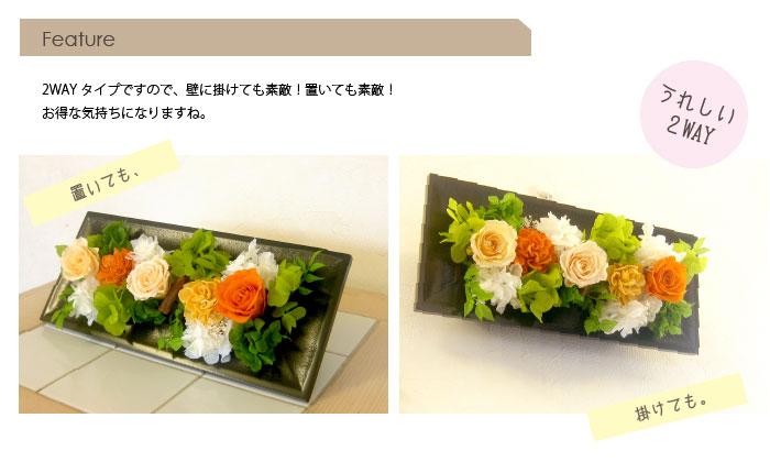 Karenai flower preserved flower arrangement wall hanging wood frame black 2 WAY DAN-P083fs3gm