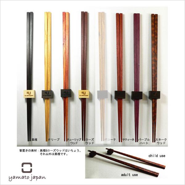 お箸 黒檀のはし 子供用 ヤマト工芸 YK10-002-1