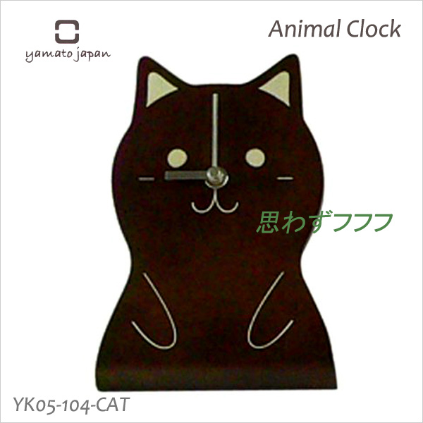 Filled with warmth of wood デザインク lock インテリアク lock clock Animal Clock (アニマルク rock) CAT YK05-104 Yamato craft fs3gm