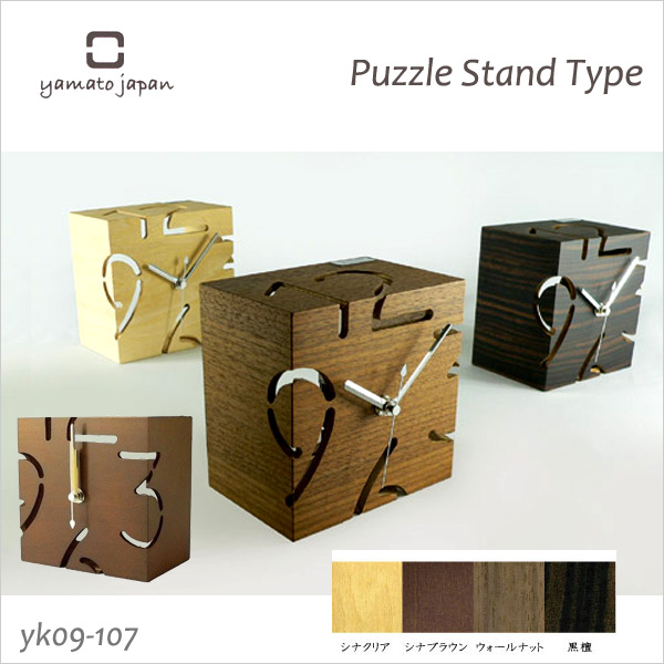 Design clock interior clock table clock PUZZLE STAND TYPE S China brown YK09-107-A brown Yamato industrial arts fs3gm full of the warmth of the tree