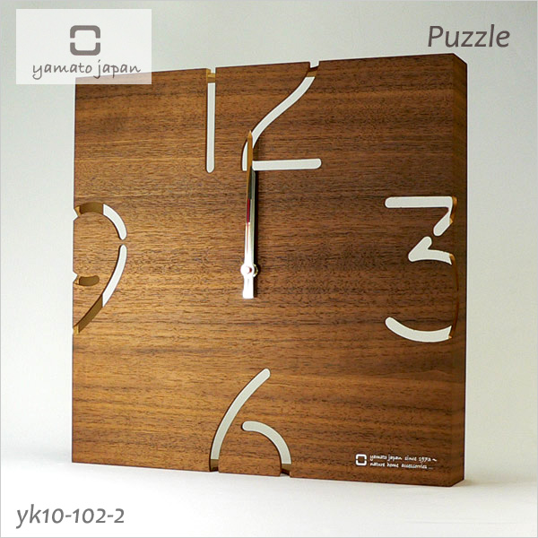 Design clock interior clock wall clock radio time signal walnut PUZZLE puzzle YK10-102-2 Yamato industrial arts upup7 full of the warmth of the tree
