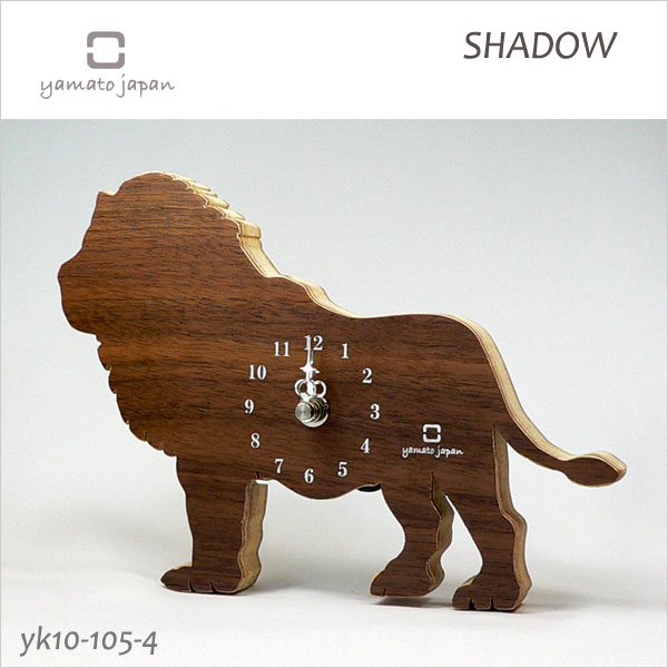 Put a design clock interior clock full of the warmth of the tree; 時計掛置兼用 type SHADOW S - lion - walnut YK10-105-4 Yamato industrial arts upup7