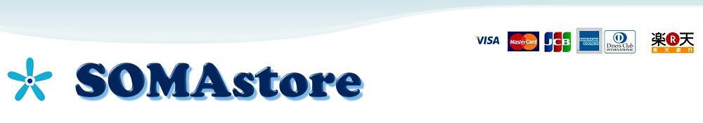 SOMAstore  -ソマストア-:ソマセプト ソマレゾンなどを販売する メーカー直営 オフィシャルストア