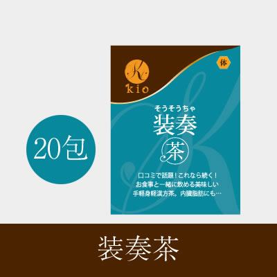 装奏茶 20包×3個セット(ハブ茶・ギムネマシルベスタ・桑の葉・連銭草・蓮葉・キクイモ・銀杏葉)