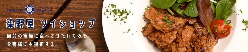染野屋 ソイショップ:100%植物性のお肉、大豆ミート「SoMeat/ソミート」を提供します。