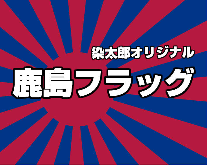 【鹿島フラッグ2×2.5m】鹿島サポーターにおすすめ!サッカー応援にシンプルなパイプフラッグ★