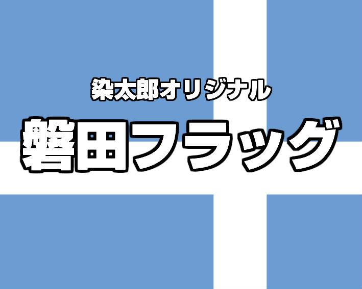 【磐田フラッグ2×2.5m】磐田サポーターにおすすめ!サッカー応援にシンプルなパイプフラッグ★