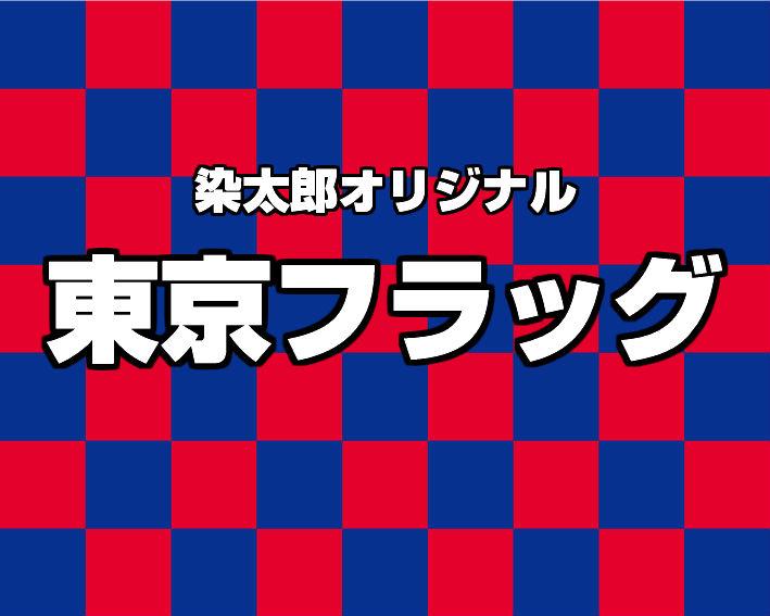 【東京フラッグ2×2.5m】東京サポーターにおすすめ!サッカー応援にシンプルなパイプフラッグ★