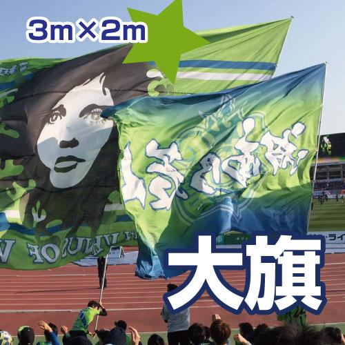 【オリジナルフラッグ<大旗> 2m×3m】★フルオーダー!お好きなデザインで制作できます!★デザイン料込み★サッカー・サポーター・野球・応援団・よさこい・旗振り