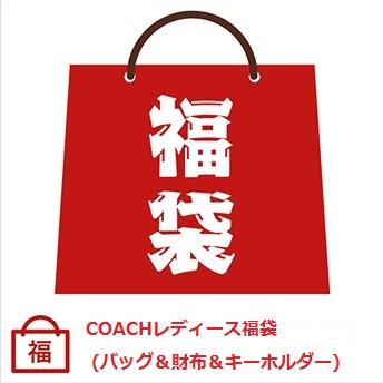 コーチ/COACH 3.5万円 レディース福袋 (バッグ・財布入り)【ラッピング無料】