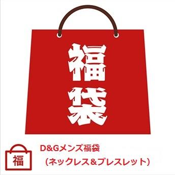 ドルチェ&ガッバーナ ドルガバ D&Gメンズネックレス・D&Gメンズブレスレット入り【ラッピング無料】