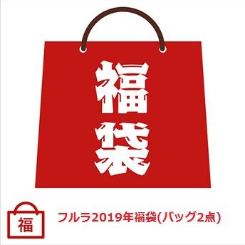 フルラ 2019年アウトレット福袋 (バッグ2点入り) 【Luxury Brand Selection】【ラッピング無料】