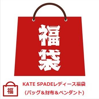 ケイトスペード/KATE SPADE 3万5千円福袋 (バッグ・財布・ペンダント入り) 【Luxury Brand Selection】【ラッピング無料】