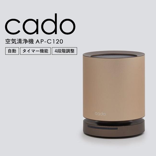 (送料無料)cado カドー 空気清浄機 LEAF 120 (15畳タイプ) AP-C120-GD(あす楽一時休止中)/ おしゃれ たばこ 花粉 ほこり ハウスダスト PM2.5 対策