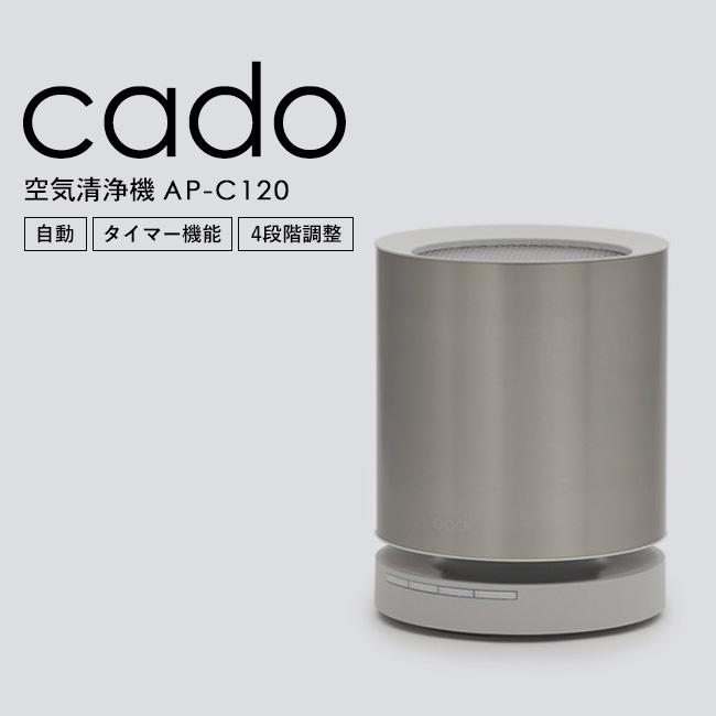 (送料無料)cado カドー 空気清浄機 LEAF 120 (15畳タイプ) AP-C120-PS(あす楽一時休止中)/ おしゃれ たばこ 花粉 ほこり ハウスダスト PM2.5 対策