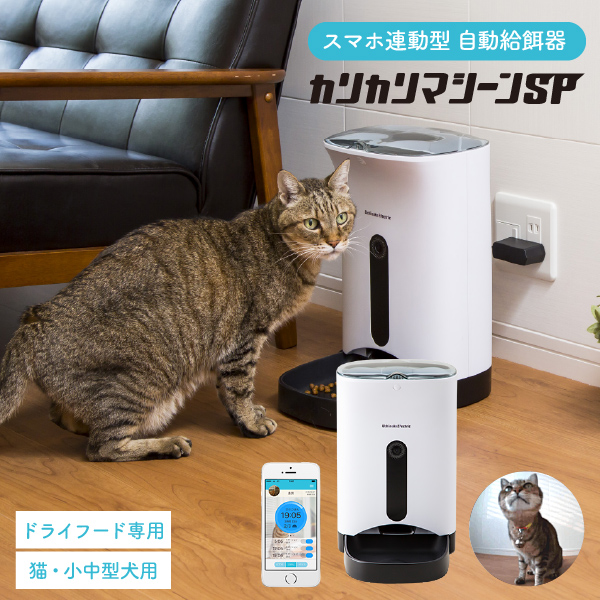 (送料無料)犬猫用 スマホ連動型 自動給餌器 カリカリマシーン SP / 自動餌やり器 うちのこエレクトリック製 ペット 餌 ペットフィーダー オートフィーダー