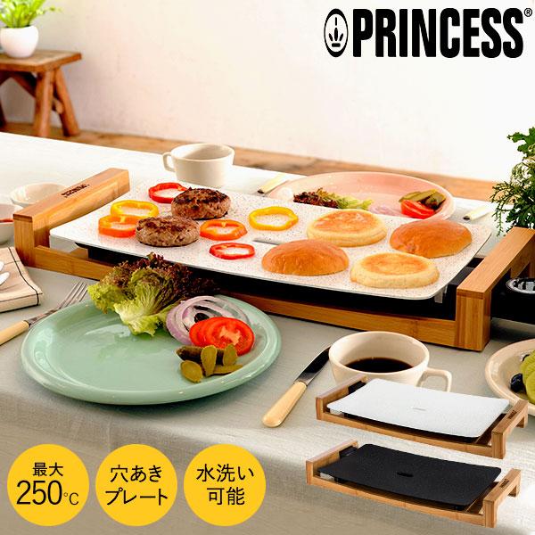 【正規品】プリンセス PRINCESS ホットプレート テーブルグリルストーン ホワイト/ブラック 103033 103031