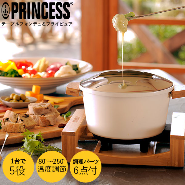 【正規品】プリンセス PRINCESS テーブルフォンデュ&フライピュア 卓上電気鍋 173030