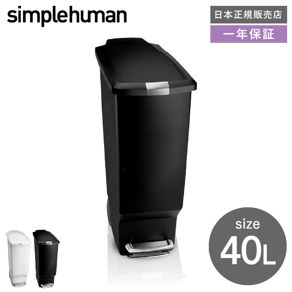 simplehuman シンプルヒューマン スリム プラスチック ステップカン 40L (正規品)(送料無料)(メーカー直送)/ CW1361 CW1362 ゴミ箱 ダストボックス デザイン おしゃれ