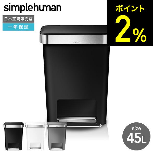 simplehuman シンプルヒューマン レクタンギュラー ステップカン プラスチック ライナーポケット付 45L (正規品)(送料無料)(メーカー直送) / CW1385 CW1386 CW1387 ゴミ箱 ダストボックス デザイン おしゃれ