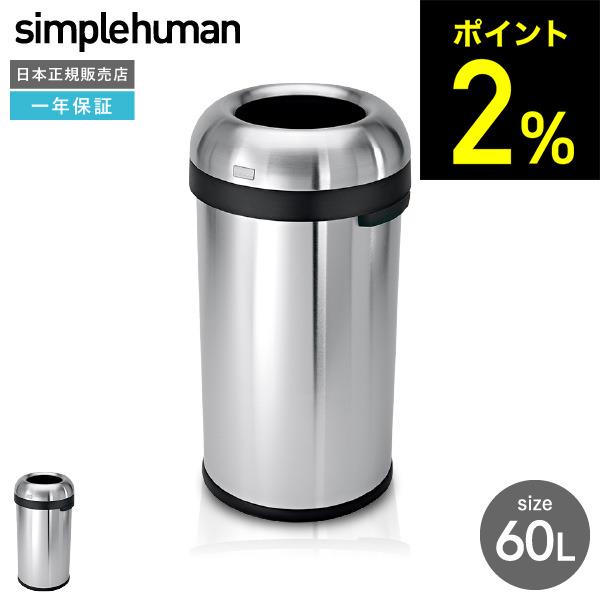ステンレス ゴミ箱 シンプルヒューマン simplehuman シンプルヒューマン ブレットオープンカン 60L (正規品)(送料無料)(メーカー直送)/ CW1407 ステンレス ゴミ箱 ダストボックス デザイン おしゃれ
