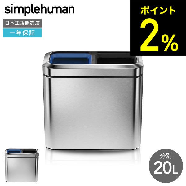 simplehuman シンプルヒューマン 分別 スリムオープンカン 20L (正規品)(送料無料)(メーカー直送)/ CW1470 分別 ステンレス ゴミ箱 ダストボックス デザイン おしゃれ