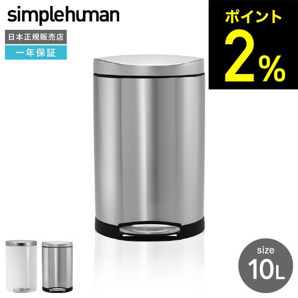 simplehuman シンプルヒューマン セミラウンドステップカン 10L (正規品)(送料無料)(メーカー直送)/ CW1833 CW1867 ステンレス ゴミ箱 ダストボックス デザイン おしゃれ
