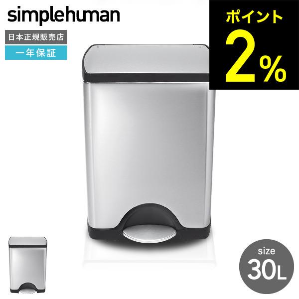 simplehuman シンプルヒューマン レクタンギュラーステップカン ショート 30L (正規品)(送料無料)(メーカー直送)/ CW1884 ステンレス ゴミ箱 ダストボックス デザイン おしゃれ