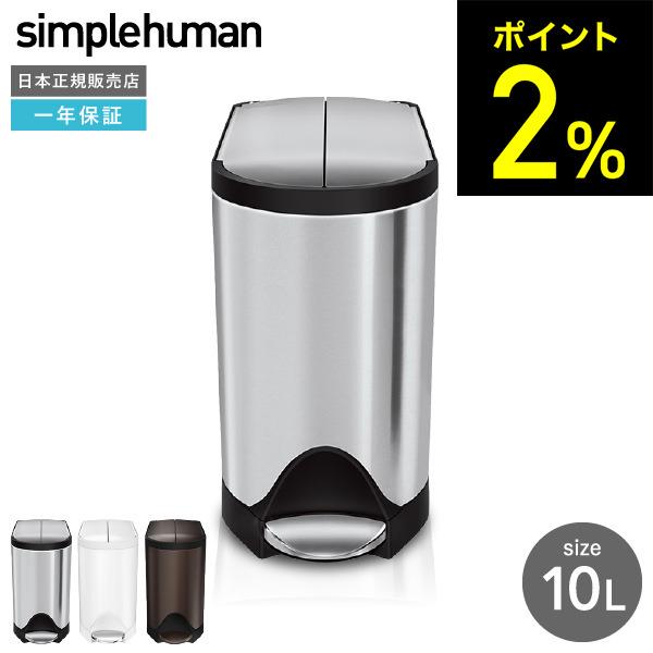 simplehuman シンプルヒューマン バタフライステップカン 10L (正規品)(送料無料)(メーカー直送)/ CW1899 CW2042 CW2043 両開き ステンレス ゴミ箱 ダストボックス デザイン おしゃれ