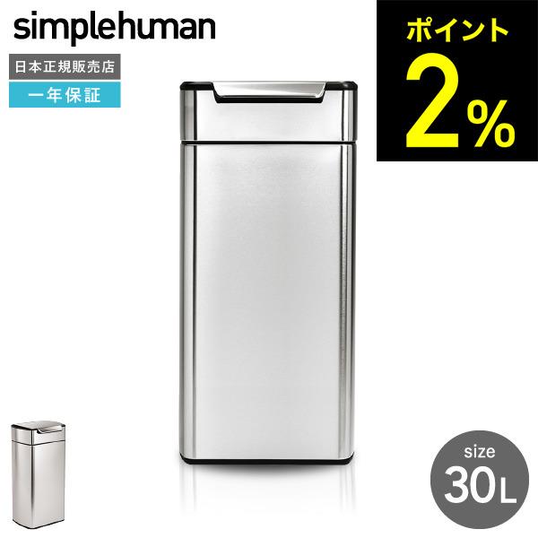 simplehuman シンプルヒューマン ゴミ箱 レクタンギュラー タッチバーカン (正規品)(送料無料)(メーカー直送) /30L/CW2015 /ステンレス /ダストボックス/おしゃれ/デザイン