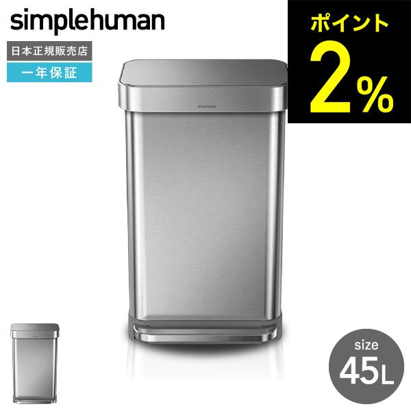 simplehuman シンプルヒューマン レクタンギュラ-ステップカン 45L (正規品)(送料無料)(メーカー直送)/ CW2024 ステンレス ゴミ箱 ダストボックス デザイン おしゃれ
