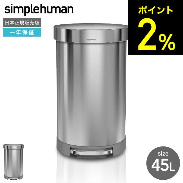 simplehuman シンプルヒューマン ペダル式 ゴミ箱 セミラウンド ステップカン (正規品)(送料無料)(メーカー直送) /45L/CW2030 /ステンレス /ダストボックス/おしゃれ/デザイン