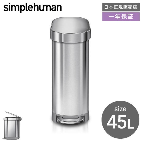 ペダル式ゴミ箱 シンプルヒューマン simplehuman シンプルヒューマン スリムステップカン 45L (正規品)(送料無料)(メーカー直送)/ CW2044 ステンレス ゴミ箱 ダストボックス デザイン おしゃれ