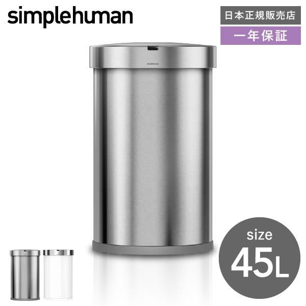 simplehuman シンプルヒューマン センサーカン セミラウンド 45L (正規品)(送料無料)(メーカー直送)/ ST2009 ST2018 センサー式 自動開閉 ステンレス ゴミ箱 ダストボックス デザイン おしゃれ
