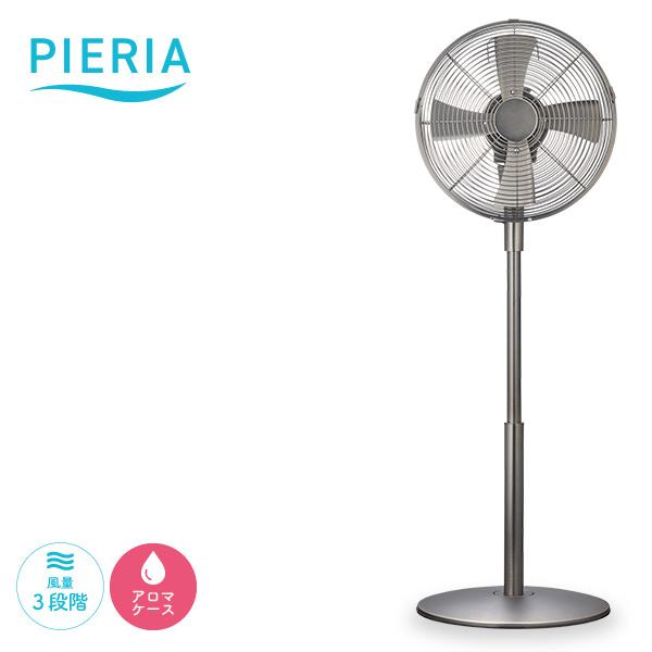PIERIA 扇風機 メタルリビングファン 【FLU-301 FLT-301】レトロ おしゃれ/デザイン/リビング/首振り/メタル