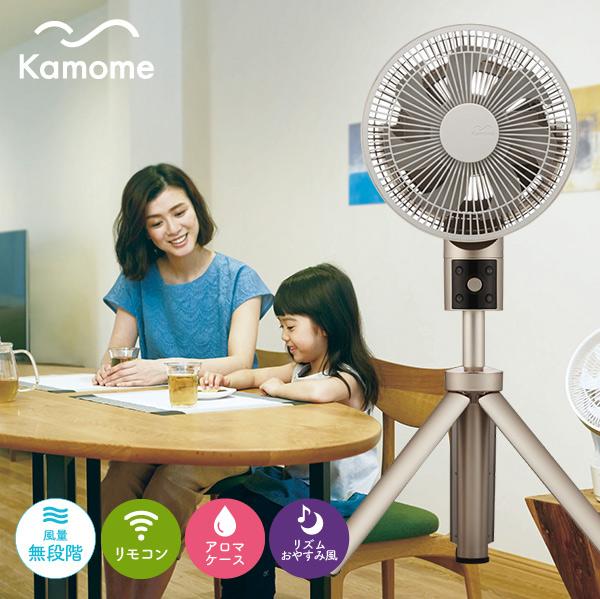 カモメファン/kamomefan Fシリーズ 扇風機 【TLKF-1201D】 おしゃれ デザイン DCモーター