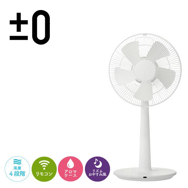 【送料無料】 ±0 プラスマイナスゼロ 扇風機 リビングファン ホワイト【XQS-Z120-W】 おしゃれ/デザイン/アロマ
