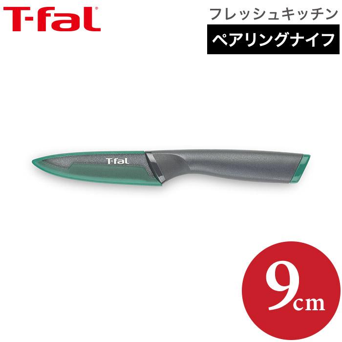 ティファール T-fal ナイフ 包丁 t-fal T-FAL K13406 購入 ペアリングナイフ フレッシュキッチン 新着セール あす楽 直送 9cm