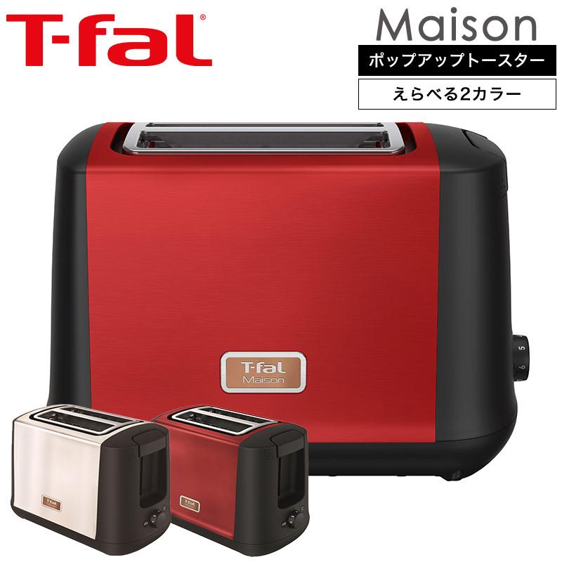 ティファール T-fal トースター t-fal T-FAL おしゃれ ポップアップトースター 超歓迎された 至上 メゾン 送料無料 直送 ワインレッド メゾンシリーズ TT3421JP TT3425JP あす楽 スノーホワイト