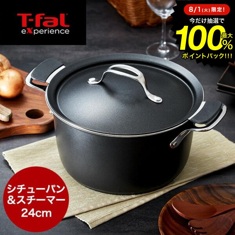 ティファール T-fal エクスペリエンス シチューパン&スチーマー(両手鍋) 24cm IH対応 ガス火対応(あす楽一時休止中)