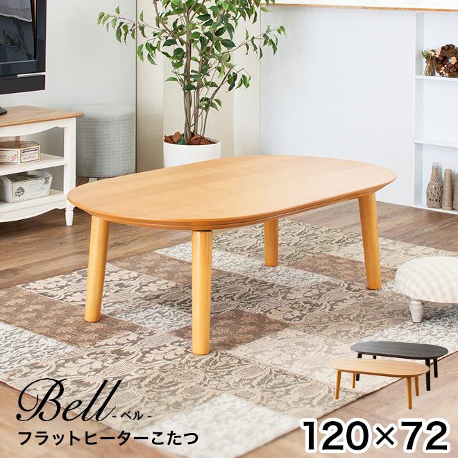 こたつ フラットタイプ 送料無料 楕円形 だ円形 こたつテーブル 【ベル BELL】 幅120cm / コタツ リビングテーブル 天然 長方形 オーバル 北欧 おしゃれ【AZ】