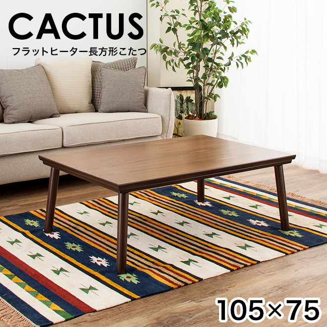 こたつ フラットヒーター 送料無料 長方形 こたつテーブル 【カクタス CACTUS】 幅105cm×75cm / コタツ リビングテーブル 天然 長方形 北欧 おしゃれ 組立簡単【AZ】