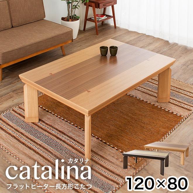 こたつ フラットヒーター 送料無料 長方形 こたつテーブル 【カタリナ CATALINA】 120×80 / コタツ リビングテーブル 天然 長方形 継脚 和モダン おしゃれ【AZ】