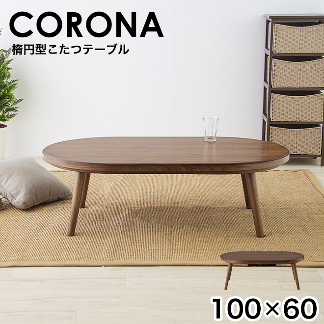 こたつ 送料無料 楕円形 だ円形 こたつテーブル 【コロナ CORONA】 幅100cm / コタツ リビングテーブル 天然 長方形 オーバル 北欧 おしゃれ【AZ】