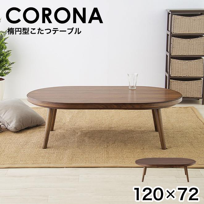 こたつ 送料無料 楕円形 だ円形 こたつテーブル 【コロナ CORONA】 幅120cm / コタツ リビングテーブル 天然 長方形 オーバル 北欧 おしゃれ【AZ】
