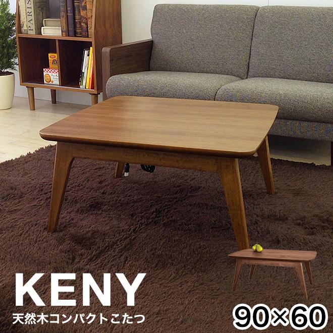 こたつ 送料無料 長方形 こたつテーブル 【ケニー KENNY】 90×60 / コタツ リビングテーブル 天然 長方形 北欧 おしゃれ【AZ】