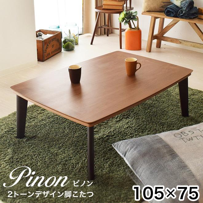 こたつ 送料無料 長方形 こたつテーブル 【ピノン PINON】 105×75 / コタツ リビングテーブル 天然 長方形 北欧 おしゃれ【AZ】