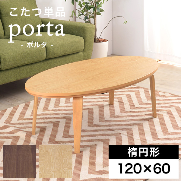 こたつ テーブル おしゃれ 丸形 こたつテーブル 【ポルタ PORTA】 幅120cm / コタツ センターテーブル オーバルテーブル ラウンドテーブル かわいい【AZ】
