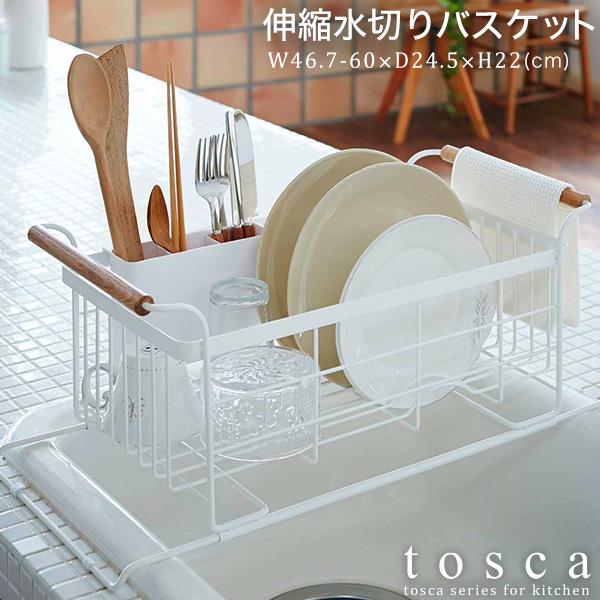 tosca 伸縮水切りバスケット / トスカ 水切りラック 水切りかご ステンレス おしゃれ キッチン 収納