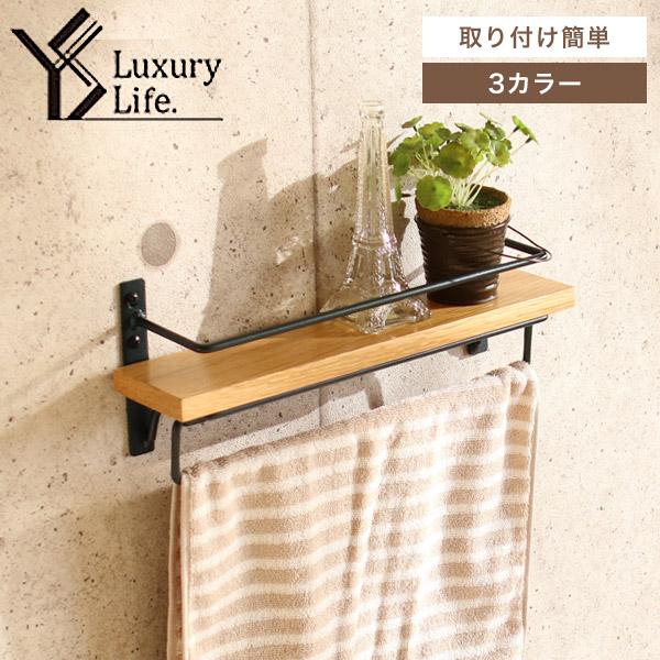 タオル掛け タオルハンガー/おしゃれ 洗面所 トイレ お手洗い アイアン スチール 古材 ナチュラル 壁 木製 ウォールナット
